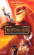 Король Лев  / The Lion King [1994]