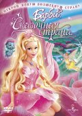 Барби: Сказочная страна / Barbie: Fairytopia [2007]