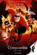 Суперсемейка / The Incredibles [2004]