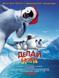 Делай ноги / Happy Feet [2006]