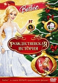 Барби: Рождественская история / Barbie in A Christmas Carol [2008]