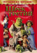 Шрек Третий / Shrek The Third [2007]