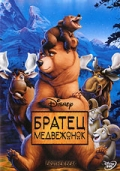 Братец медвежонок / Brother Bear [2003]