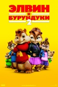 Элвин и бурундуки 2 / Alvin and the Chipmunks: The Squeakquel [2009]