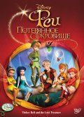 Феи: Потерянное сокровище / Tinker Bell And The Lost Treasure [2009]