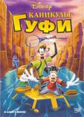 Каникулы Гуфи / A Goofy Movie [1995]