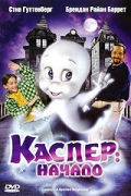 Каспер: Начало / Casper: A Spirited Beginning [1997]