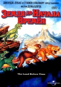Земля до начала времен / The Land Before Time [1988]